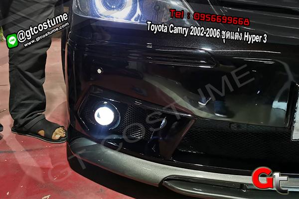 แต่งรถ Toyota Camry 2002-2006 ชุดแต่ง Hyper 3