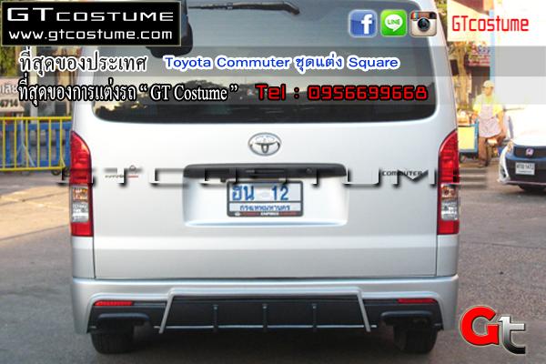 แต่งรถ Toyota Commuter ชุดแต่ง Square