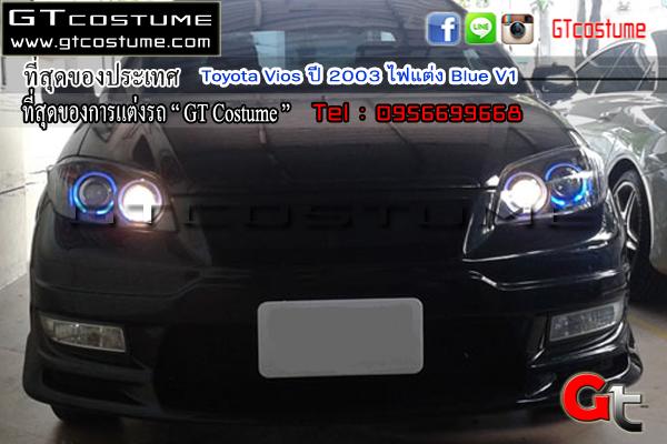 แต่งรถ Toyota Vios ปี 2003 ไฟแต่ง Blue V1