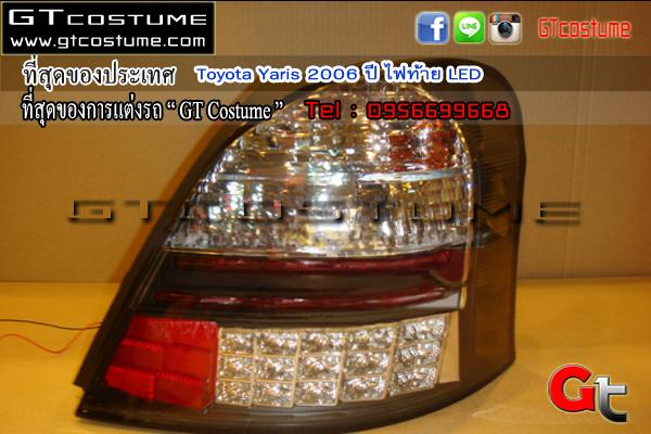 แต่งรถ Toyota Yaris 2006 ปี ไฟท้าย LED