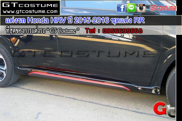 แต่งรถ Honda HRV ปี 2015-2016 ชุดแต่ง RR