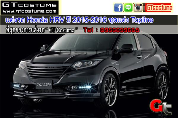 แต่งรถ Honda HRV ปี 2015-2016 ชุดแต่ง Topline
