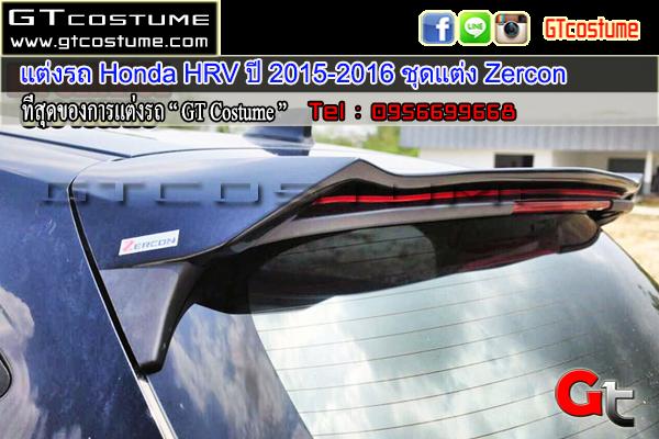 แต่งรถ Honda HRV ปี 2015-2016 ชุดแต่ง Zercon