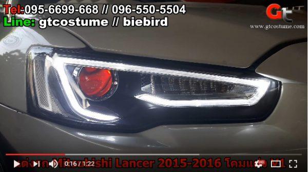 แต่งรถ Mitsubishi Lancer EX 2016 โคมไฟหน้าแต่ง V1