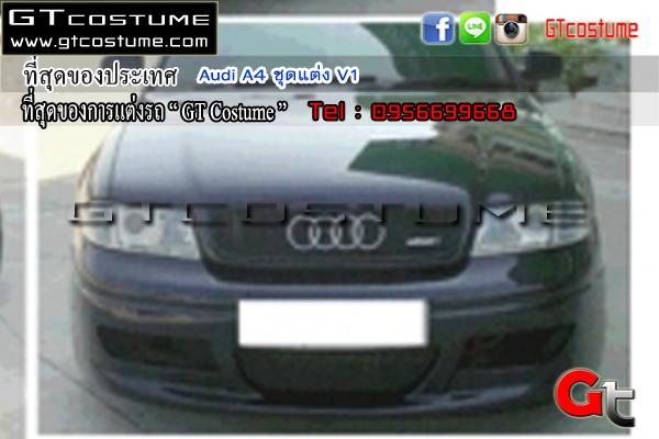 แต่งรถ Audi A4 ชุดแต่ง V1