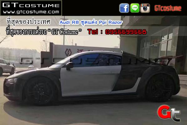 แต่งรถ Audi R8 ชุดแต่ง Ppi Razor