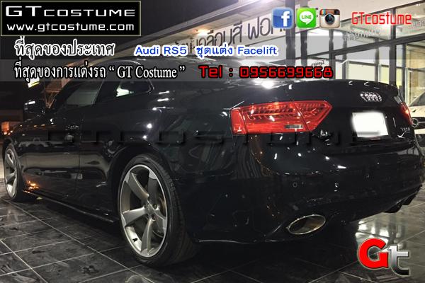 แต่งรถ Audi RS5 ชุดแต่ง Facelift