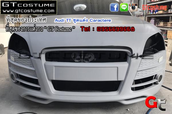 แต่งรถ Audi ปี TT 2006-2011 ชุดแต่ง Caractere