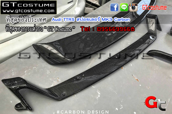แต่งรถ Audi TTRS สปอยเลอร์ MK3 Carbon