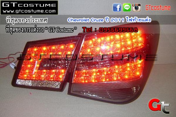แต่งรถ Chevrolet Cruze ปี 2010-14 โคมไฟท้ายแต่ง Benz