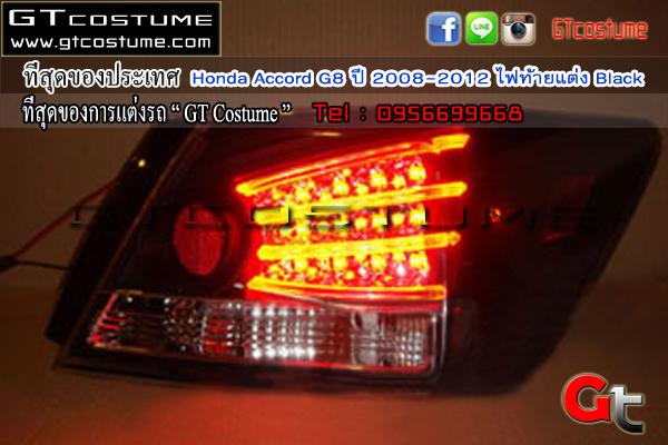 แต่งรถ Honda Accord G8 ปี 2008-2012 ไฟท้ายแต่ง Black