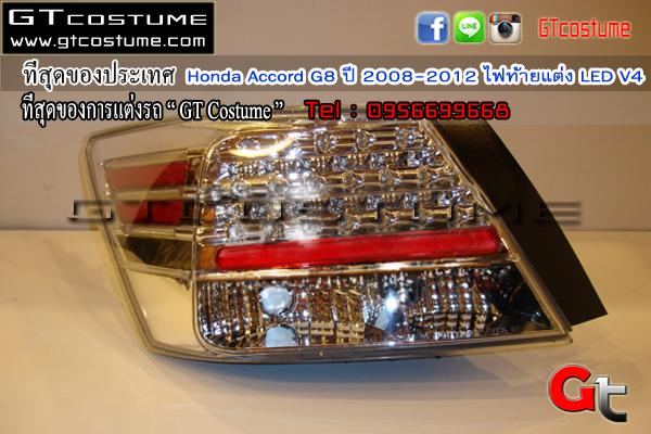 แต่งรถ Honda Accord G8 ปี 2008-2012 ไฟท้ายแต่ง LED V4
