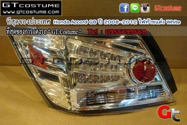 แต่งรถ Honda Accord G8 ปี 2008-2012 ไฟท้ายแต่ง White