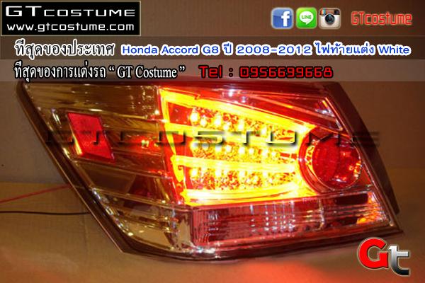 แแต่งรถ Honda Accord G8 ปี 2008-2012 ไฟท้ายแต่ง White
