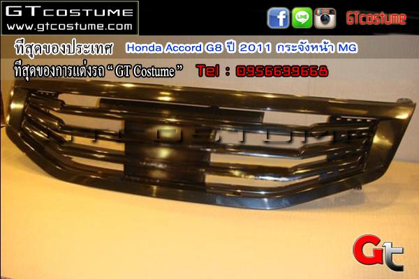 แต่งรถ Honda Accord G8 ปี 2011 กระจังหน้า MG