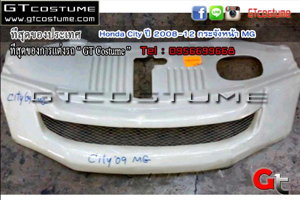 แต่งรถ Honda City ปี 2008-2012 กระจังหน้า MG