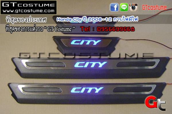 แต่งรถ Honda City ปี 2008-2012 กาบไฟมีไฟ