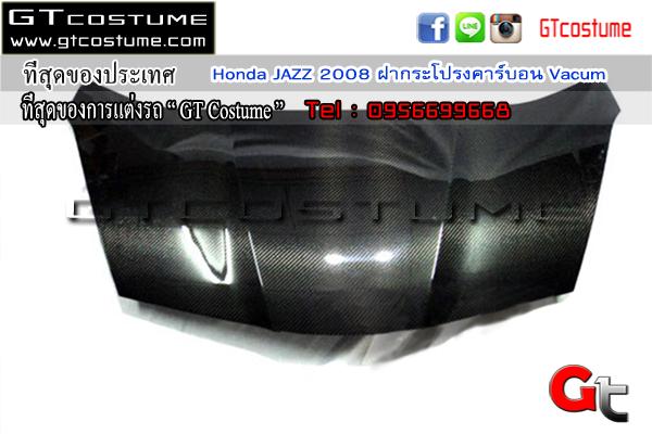 แต่งรถ Honda JAZZ 2008 ฝากระโปรงคาร์บอน Vacum