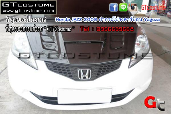 แต่งรถ Honda JAZZ 2008 ฝากระโปรงคาร์บอน Yaguza