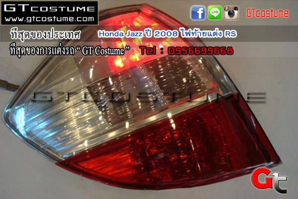 แต่งรถ Honda Jazz ปี 2008 ไฟท้ายแต่ง RS