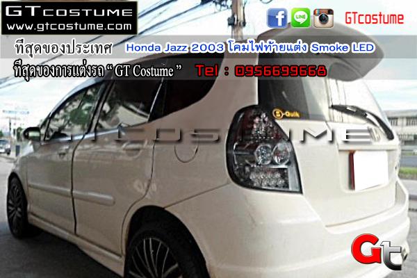 แต่งรถ Honda Jazz 2003 โคมไฟท้ายแต่ง Smoke LED
