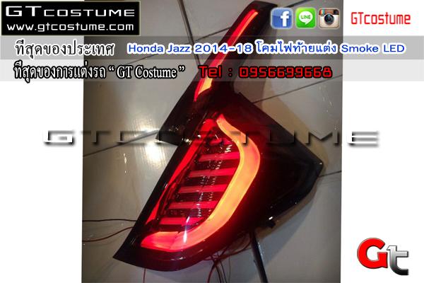 แต่งรถ Honda Jazz 2014-18 โคมไฟท้ายแต่ง Smoke LED
