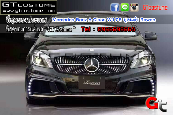 แต่งรถ Mercedes Benz A Class W176 ชุดแต่ง Rowen