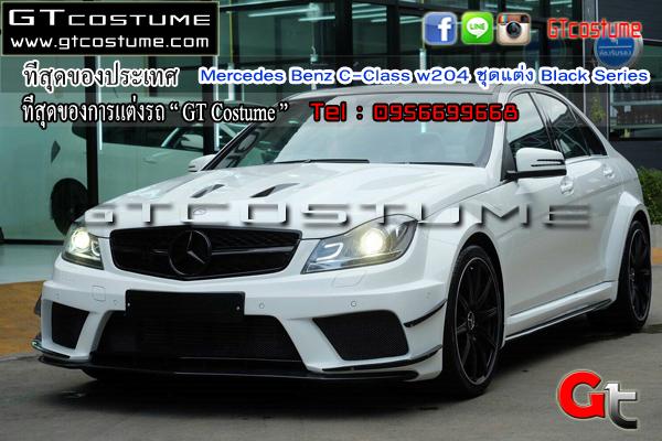 แต่งรถ Mercedes Benz C-Class w204 ชุดแต่ง Black Series