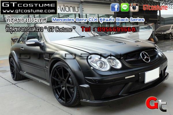 แต่งรถ Mercedes Benz CLK ชุดแต่ง Prior Black Series