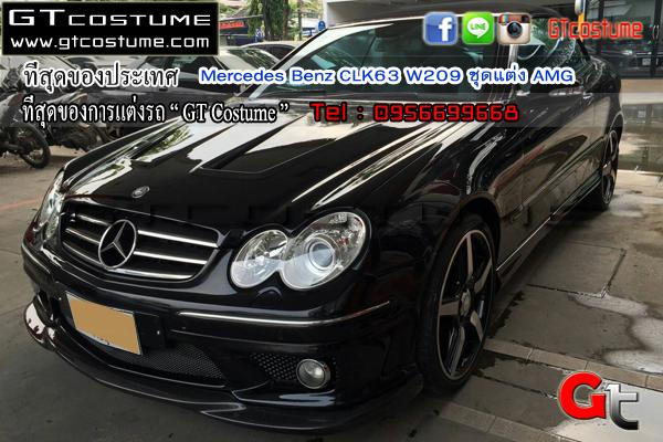 แต่งรถ Mercedes Benz CLK63 W209 ชุดแต่ง AMG