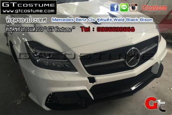 แต่งรถ Mercedes Benz Cls ชุดแต่ง Wald Black Bison