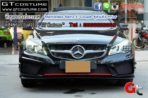 แต่งรถ Mercedes Benz E Coupe ชุดแต่ง Prior