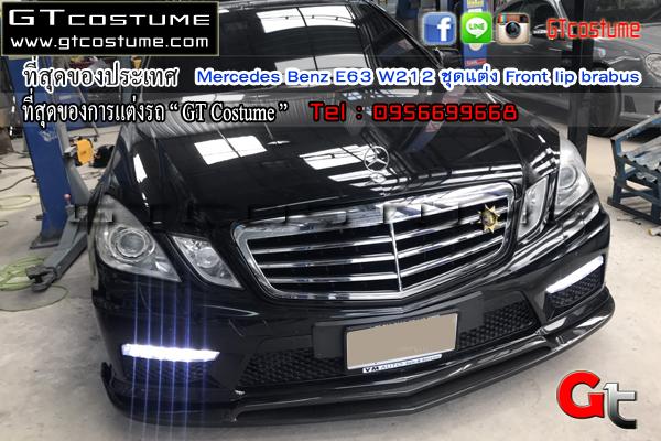 แต่งรถ Mercedes Benz E63 W212 ชุดแต่ง Front lip Brabus