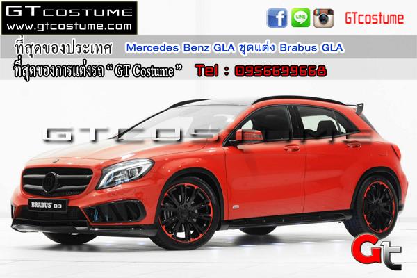 แต่งรถ Mercedes Benz GLA ชุดแต่ง Brabus