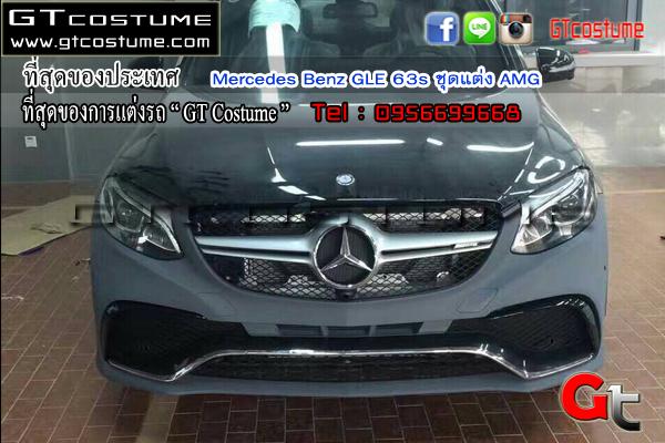 แต่งรถ Mercedes Benz GLE 63s ชุดแต่ง AMG