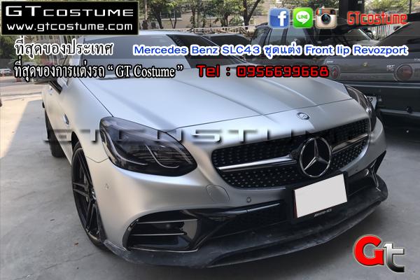 แต่งรถ Mercedes Benz SLC43 ชุดแต่ง Front lip Revozport