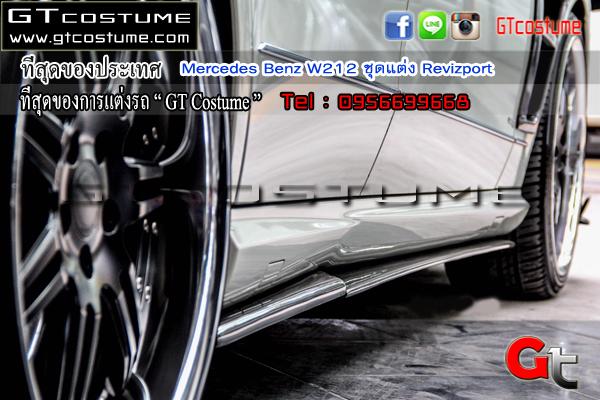 แต่งรถ Mercedes Benz W212 ชุดแต่ง Revizport
