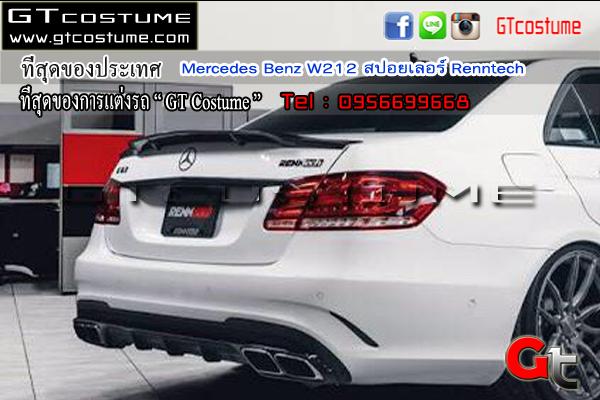 แต่งรถ Mercedes Benz W212 สปอยเลอร์ Renntech