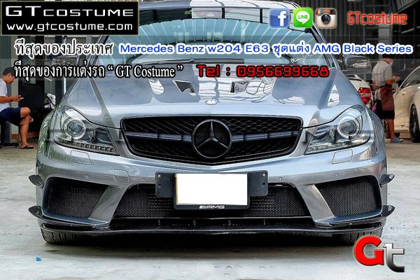 แต่งรถ Mercedes Benz w204 E63 ชุดแต่ง AMG Black Series