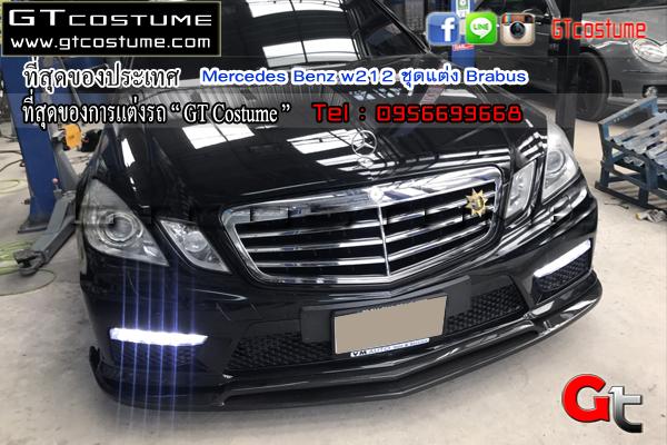 แต่งรถ Mercedes Benz w212 ชุดแต่ง Brabus