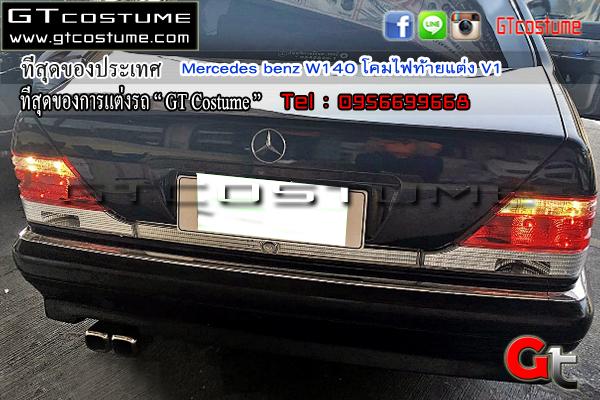 แต่งรถ Mercedes benz W140 โคมไฟท้ายแต่ง V1