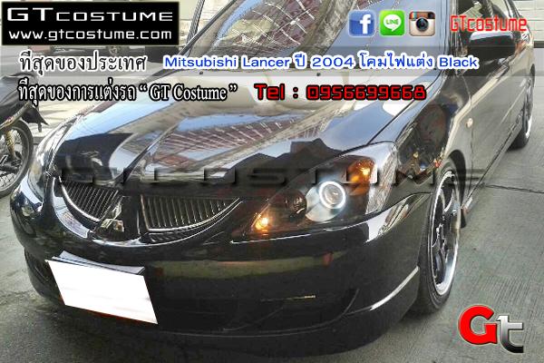 แต่งรถ Mitsubishi Lancer ปี 2004 โคมไฟแต่ง Black