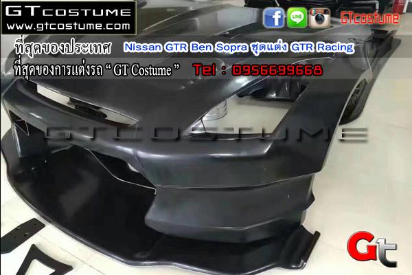แต่งรถ Nissan GTR Ben Sopra ชุดแต่ง GTR Racing