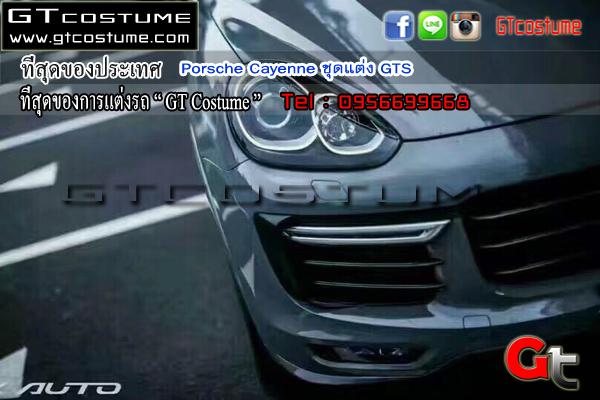 แต่งรถ Porsche Cayenne ชุดแต่ง GTS