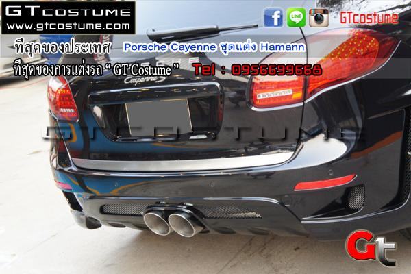 แต่งรถ Porsche Cayenne ชุดแต่ง Hamann