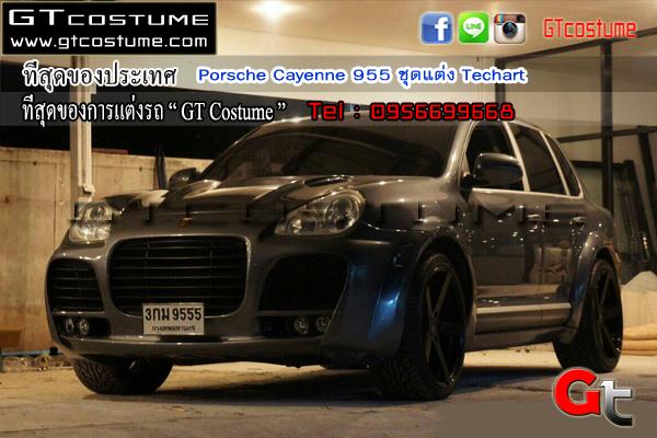 แต่งรถ Porsche Cayenne 955 ชุดแต่ง Techart