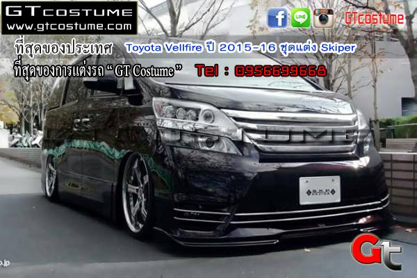 แต่งรถ Toyota Vellfire ปี 2015-16 ชุดแต่ง Skiper