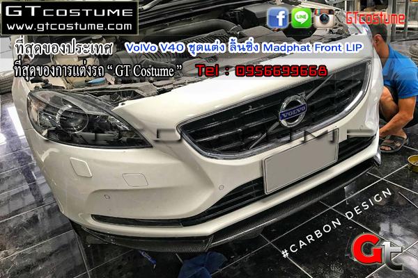 แต่งรถ Volvo V40 ชุดแต่ง ลิ้นซิ่ง Madphat Front LIP