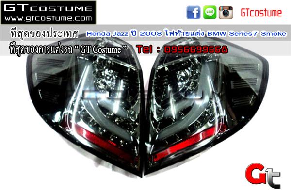 แต่งรถ Honda Jazz ปี 2008 ไฟท้ายแต่ง BMW Series7
