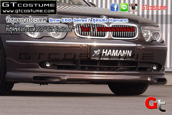 แต่งรถ Bmw E66 Seires7 2001-2008 ชุดแต่ง Hamann